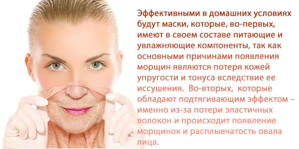 Маски от морщин для женщин после 60