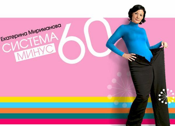 Диета Минус 60 Екатерины Миримановой для похудения: меню