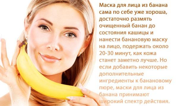 Топ-7 масок для лица из банана