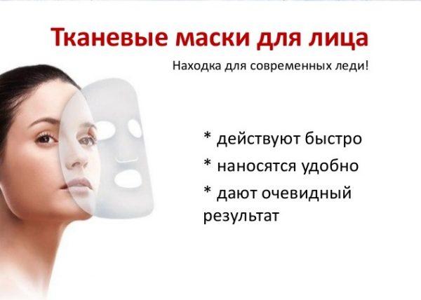 Тканевые маски для лица: как использовать