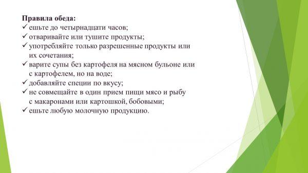 Диета Минус 60 Екатерины Миримановой: меню