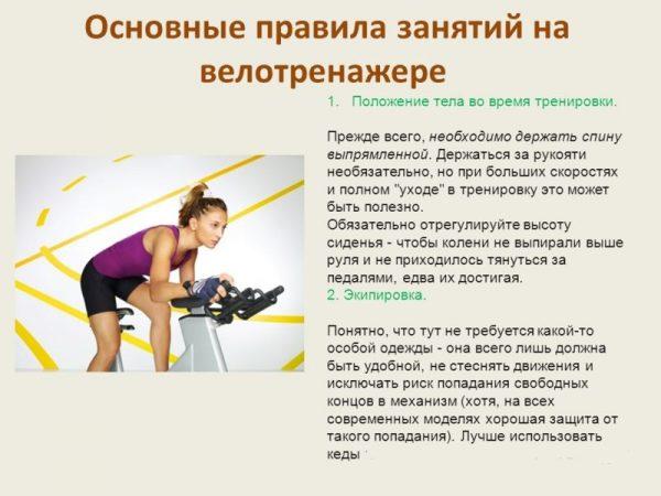 Что лучше беговая дорожка или велотренажер для похудения