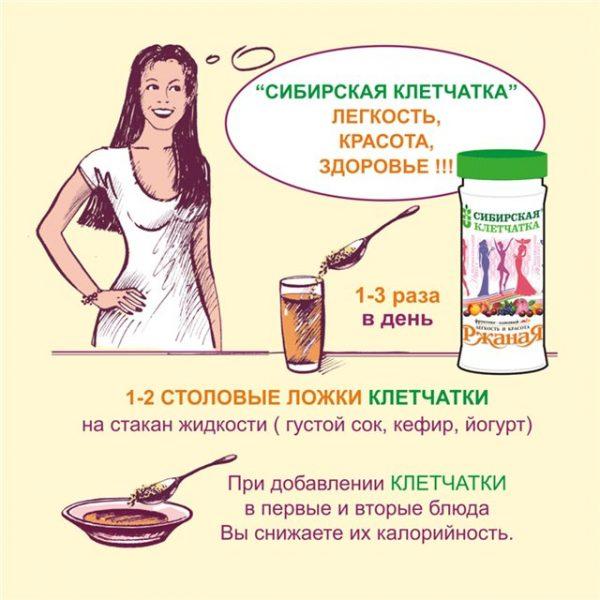 Сибирская клетчатка: как употреблять, чтобы похудеть