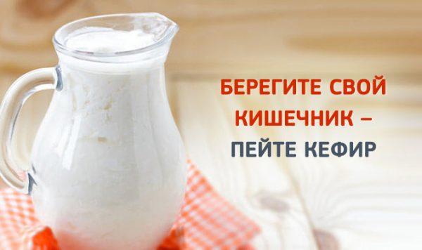Как пить кефир с медом для похудения