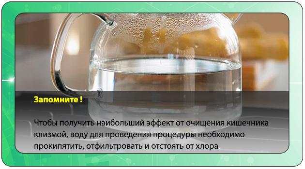 Очищение кишечника для похудения