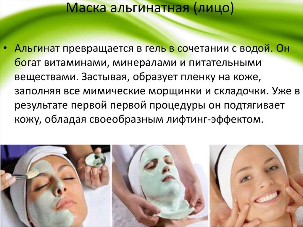 Альгинатные маски для лица: топ 10