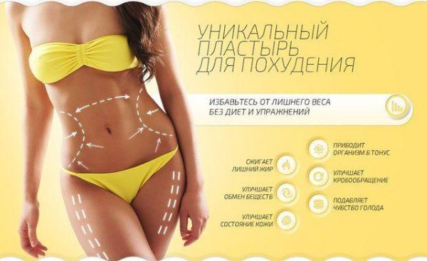 Помогают ли пластыри для похудения