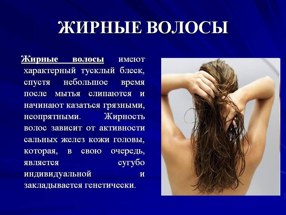 Волосы быстро жирнеют: причины и как бороться