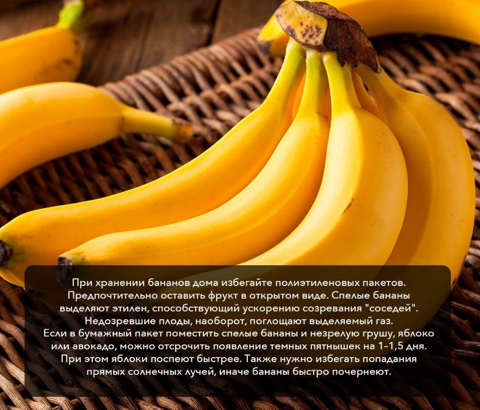 можно ли есть бананы при похудении днем