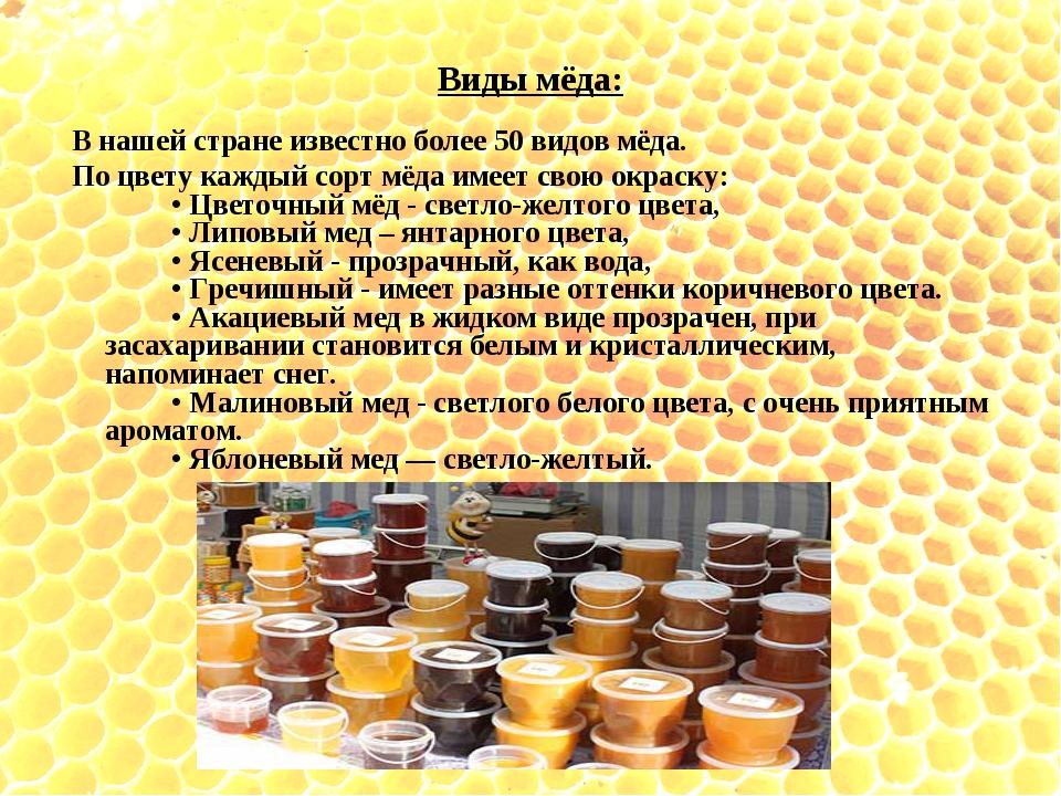 Мед при похудении: можно или нет