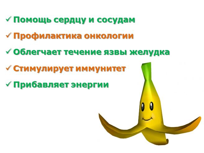 Можно ли бананы при похудении