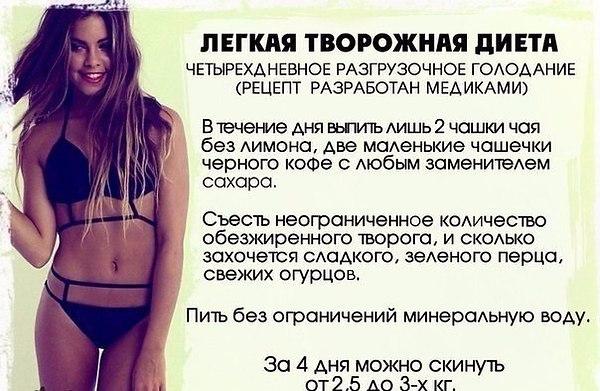 Творог при похудении