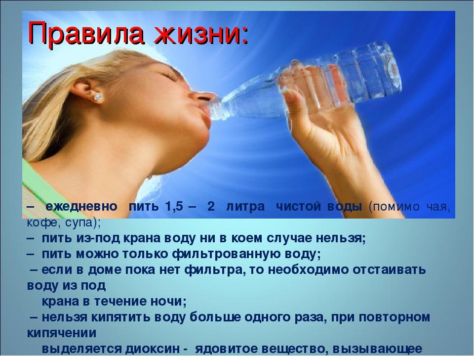Какую воду лучше пить для похудения
