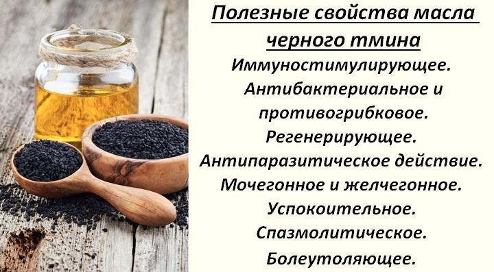 Масло черного тмина для похудения