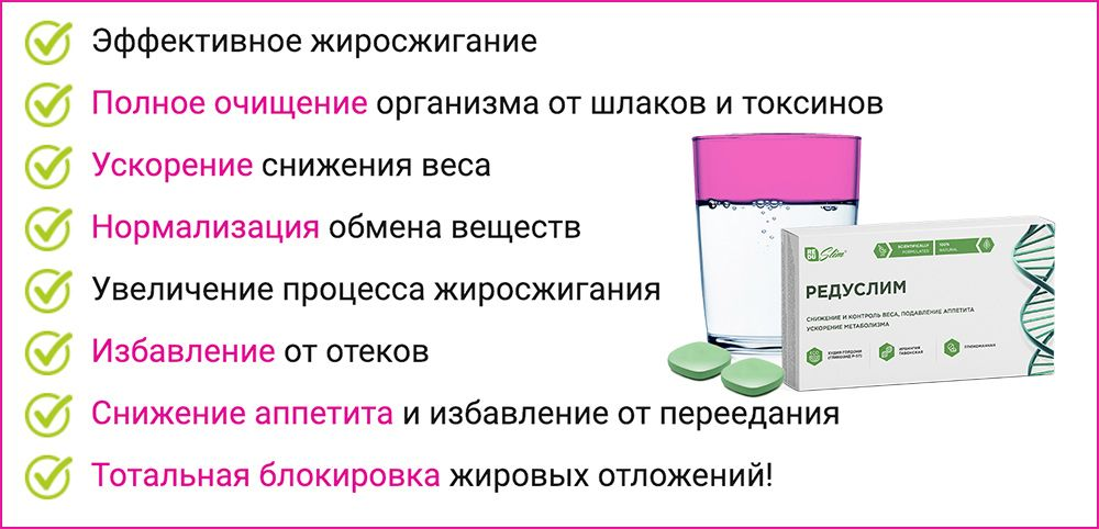 редуслим таблетки для похудения отзывы кто пробовал