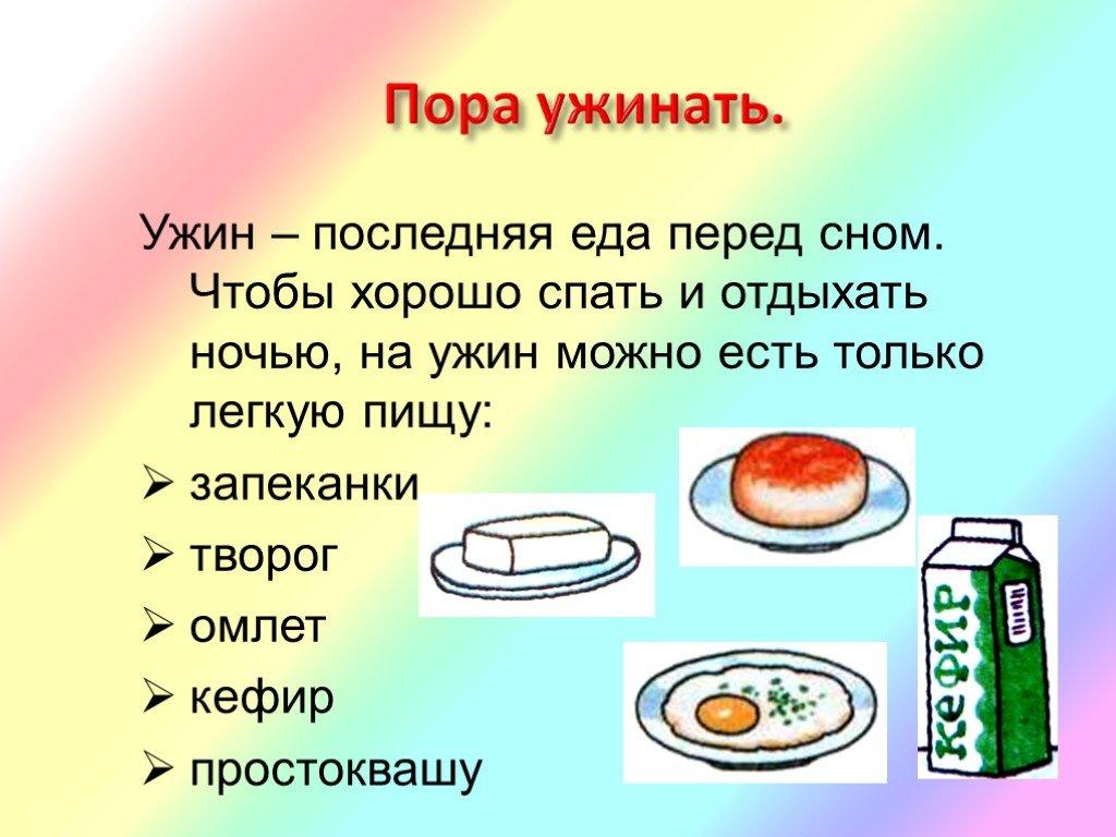Продукты, которые можно есть после 6 вечера