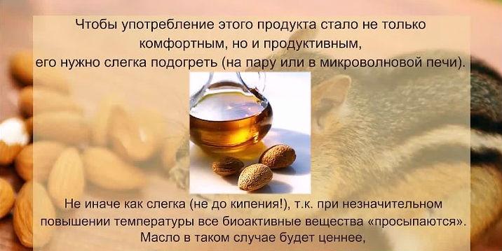 Масло миндальное от морщин