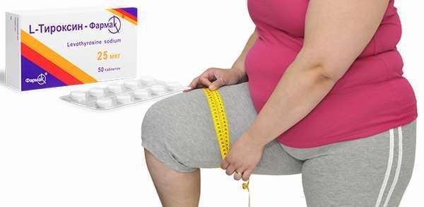 Л-тироксин для похудения