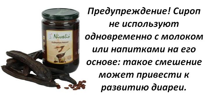Как пить сироп рожкового дерева для похудения