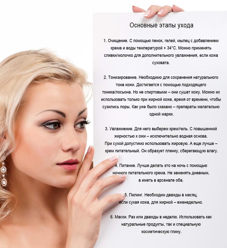 10 способов улучшить цвет лица