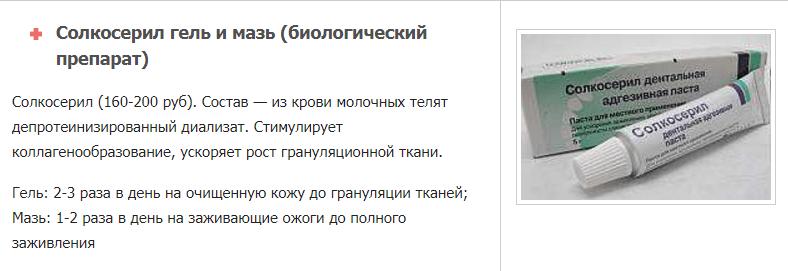 Мазь Солкосерил от морщин