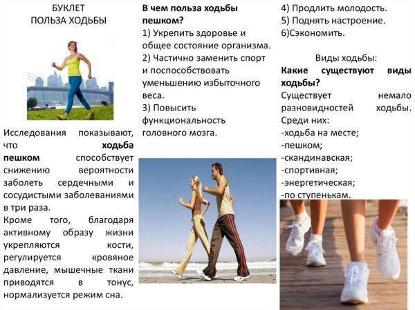 Как занятия спортом замедляют старение
