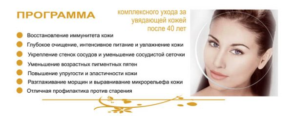 Советы косметолога по уходу за лицом после 40 лет