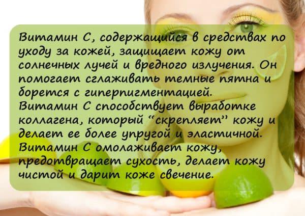 Аскорбиновая кислота от морщин