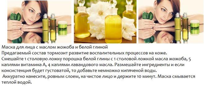 Масло жожоба для лица от морщин