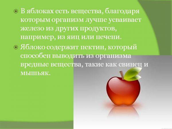 Польза яблок для здоровья и красоты
