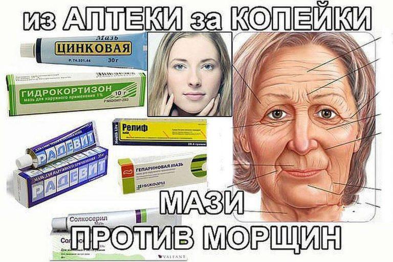 Лучшие аптечные кремы от морщин