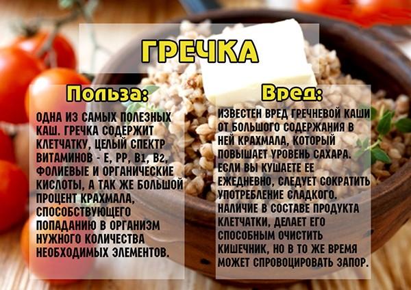 Польза гречки для организма человека