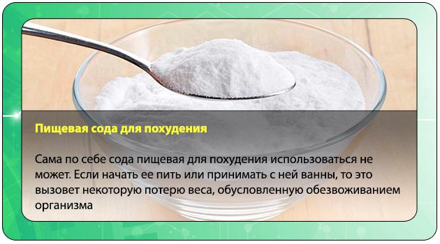 Польза соды для организма человека