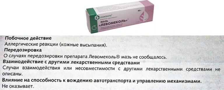"""Мазь """"Левомеколь"""" от прыщей"""