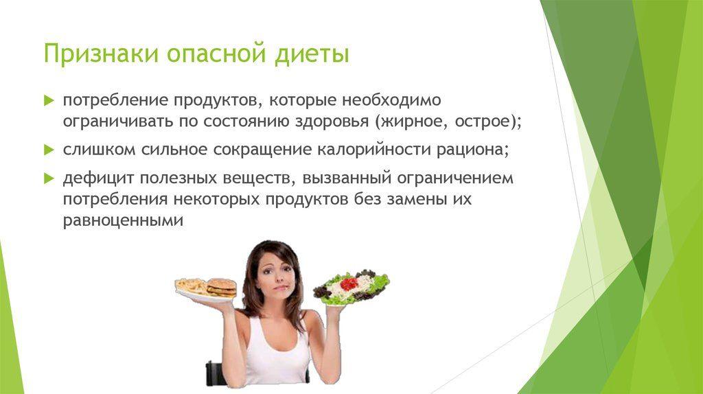 ТОП-5 самых опасных диет для похудения
